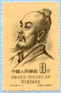 Zhang_Heng